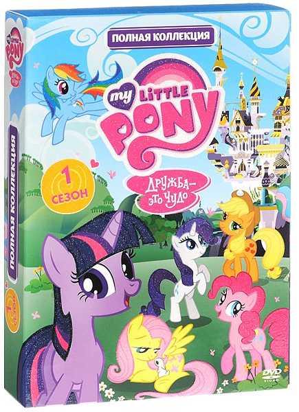 Мой маленький пони. Полная коллекция. Сезон 1 (5 DVD) My Little Pony