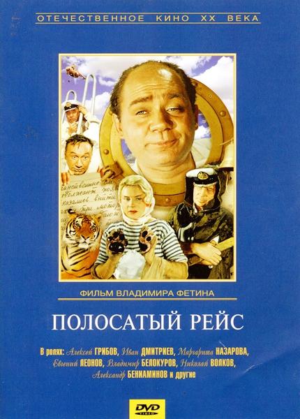 Полосатый рейс (региональноеиздание)События фильма Полосатый рейс разворачивались на борту советского теплохода, везущего из дальних краев на родину необычный дорогостоящий груз &amp;ndash; полосатых хищников, тигров и львов.<br>
