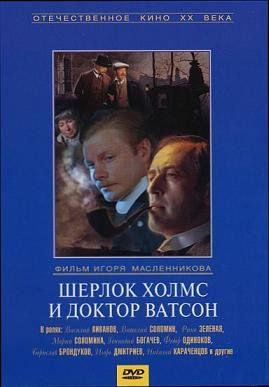 Шерлок Холмс и доктор Ватсон. 2 серии (региональное издание)