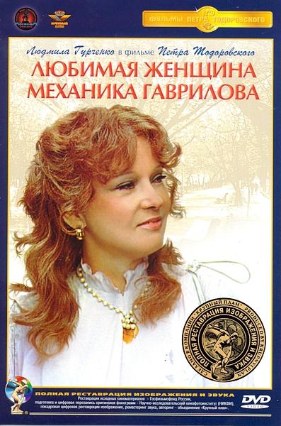Любимая женщина механика Гаврилова (полная реставрация звука и изображения) чиполлино заколдованный мальчик сборник мультфильмов 3 dvd полная реставрация звука и изображения