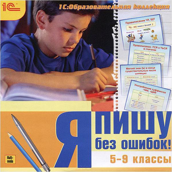 Я пишу без ошибок! 5–9 классыПредлагаемая программа-тренажер Я пишу без ошибок. 5–9 классы содержит около 5000 заданий по всем темам курса русского языка средней школы, связанным с обретением грамотности.<br>