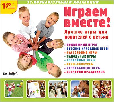 Играем вместе  (Цифровая версия)На диске Играем вместе! – вы найдете подробное описание сотен увлекательнейших игр для детей: подвижных и спокойных, развивающих и игр-конкурсов.<br>