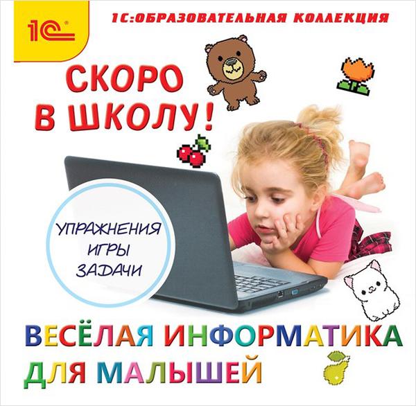 Скоро в школу. Веселая информатика для малышей (Цифровая версия) арифметика для малышей цифровая версия
