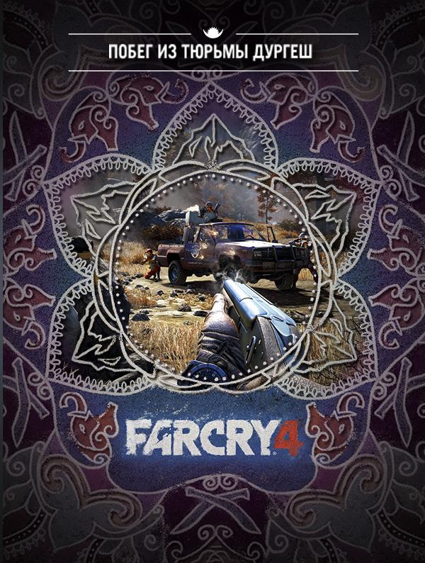 Far Cry 4. Побег из тюрьмы Дургеш. Дополнение (Цифровая версия)Побег из тюрьмы Дургеш – первое сюжетное дополнение для приключенческого экшена Far Cry 4. Можно проходить как в одиночку, так и в кооперативе.<br>
