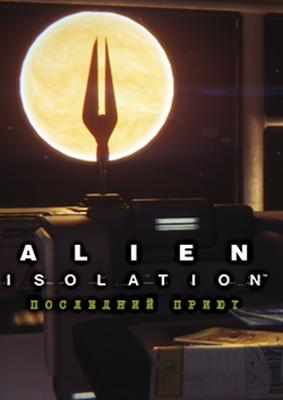 Alien: Isolation. Последний приют. Дополнение [PC, Цифровая версия] (Цифровая версия) sega