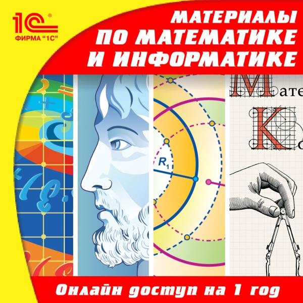 Онлайн-доступ к материалам по математике для 5–11 классов и информатике для 10–11 классов (1 год) [Цифровая версия] (Цифровая версия)