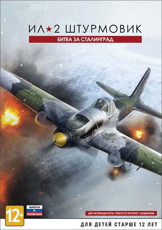 Ил-2 Штурмовик: Битва за Сталинград  (Цифровая версия)Игра Ил-2 Штурмовик: Битва за Сталинград – продолжение легендарной серии авиасимуляторов, ставшей эталоном жанра и получившей мировое признание.<br>