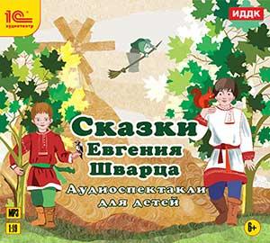 Шварц Евгений Сказки Евгения Шварца. Аудиоспектакли для детей