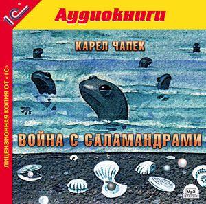 Война с саламандрамиВойна с саламандрами &amp;ndash; аудиоверсия романа знаменитого чешского писателя-фантаста Карела Чапека.<br>