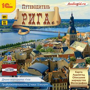 Путеводитель. РигаНа аудиокниге Путеводитель. Рига вас ждет незабываемая экскурсия по главному городу Латвии Риге.<br>