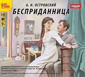 Островский Александр Николаевич Бесприданница
