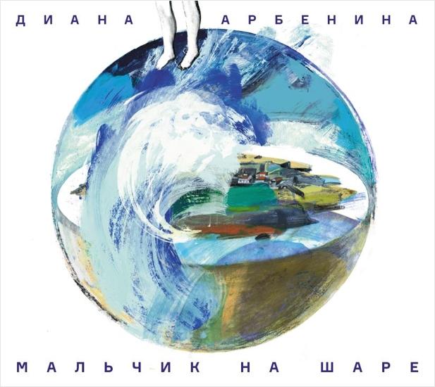 Диана Арбенина. Мальчик на шареДиана Арбенина. Мальчик на шаре &amp;ndash; первый сольный альбом композитора, автора песен и исполнительницы, одной из главных фигур на российской рок-сцене.<br>