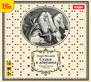 Судья в ловушкеСудья в ловушке &amp;ndash; комедия знаменитого английского прозаика и драматурга Генри Филдинга.<br>