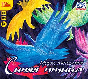 Синяя птицаСиняя птица &amp;ndash; волшебная сказка-пьеса Мориса Метерлинка появилась в России в 1908 году, на сцене русского театра, и сразу завоевала любовь детей.<br>