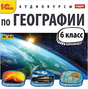 А.Г. Цыганенко Аудиокурсы по географии. 6 класс а г цыганенко аудиокурсы по географии 9 класс