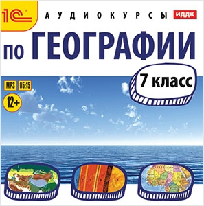 А.Г. Цыганенко Аудиокурсы по географии. 7 класс