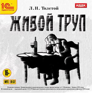 Живой трупЖивой труп &amp;ndash; радиоспектакль поставлен по одноименной драме классика мировой литературы Льва Николаевича Толстого.<br>