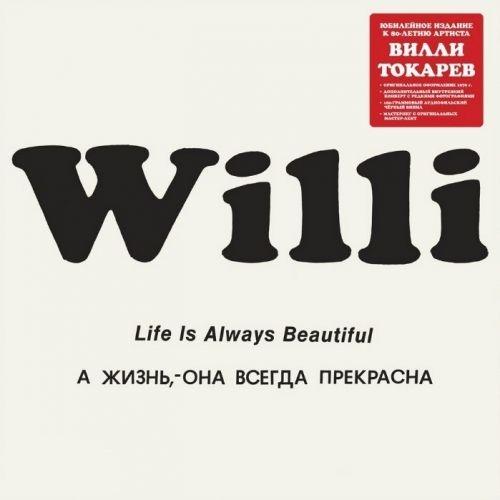 Вилли Токарев. А жизнь, – она всегда прекрасна (LP)В 2014 году Вилли Токарев отметил двойной юбилей &amp;ndash; своё 80-летие и 35-летие выпуска первого альбома Вилли Токарев. А жизнь, &amp;ndash; она всегда прекрасна.<br>