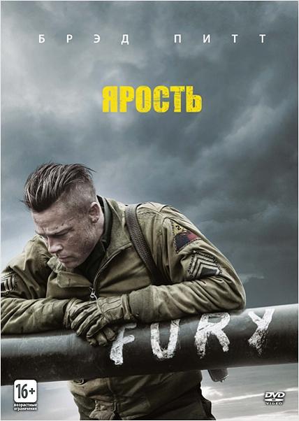 Ярость (региональное издание) Fury