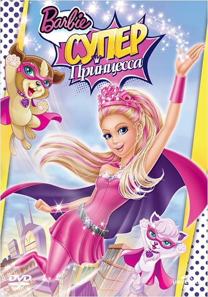 Барби: Супер Принцесса (региональное издание) (DVD) Barbie in Princess PowerТема супергероев проникла и в мир Барби в мультфильме Барби: Супер Принцесса. В роли Барби выступает Кара &amp;ndash; современная принцесса с повседневной жизнью.<br>