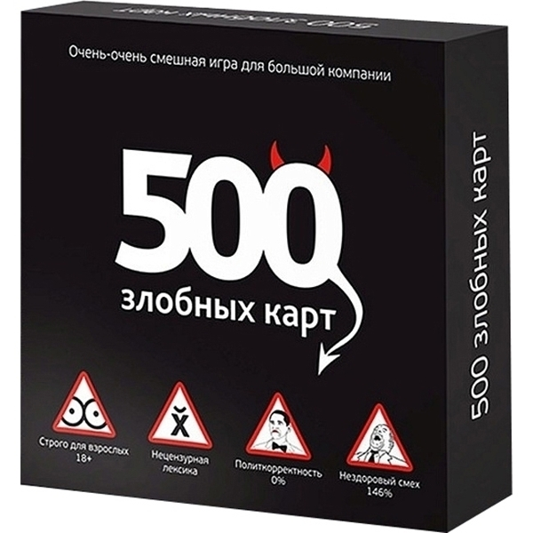 Настольная игра 500 злобных карт. Версия 2.0500 злобных карт. Версия 2.0 &amp;ndash; настольная игра для большой компании, которая поможет создать атмосферу веселья.<br>