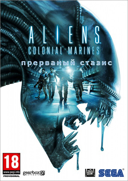 Aliens: Colonial Marines. Прерванный стазис. Дополнение