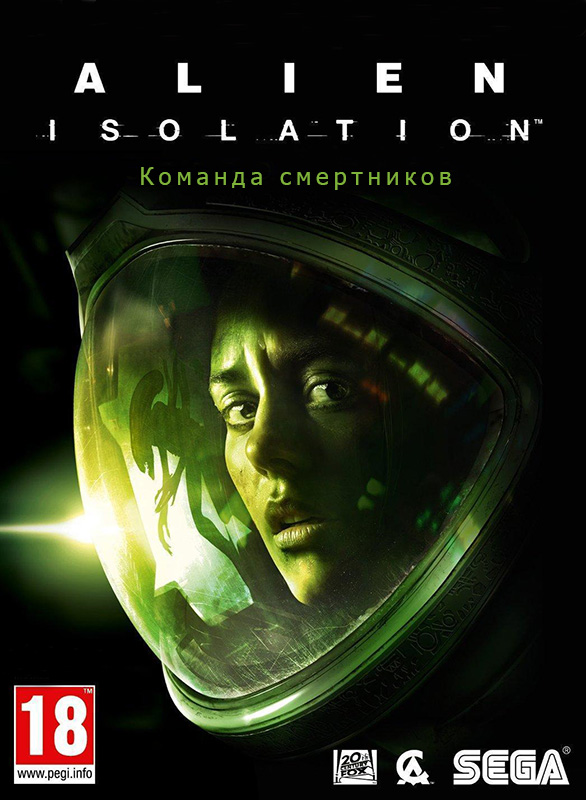 Alien: Isolation. Дополнительная миссия «Команда смертников»