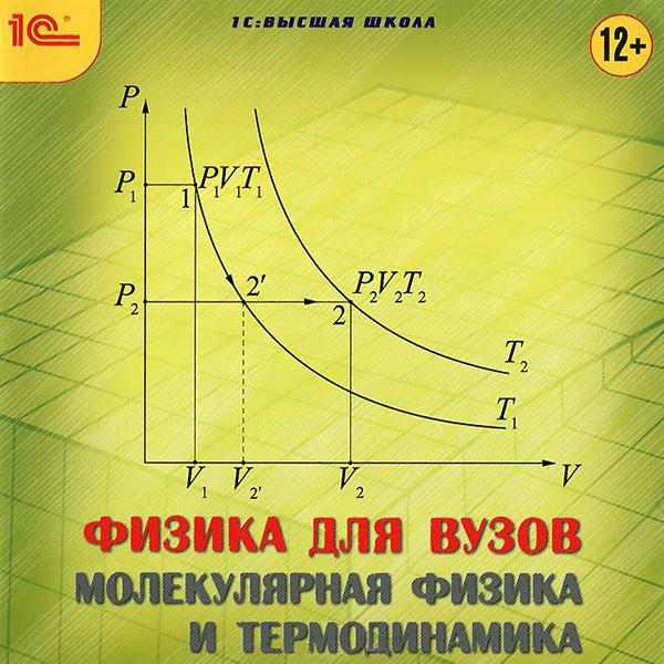 Физика для вузов. Молекулярная физика и термодинамикаОбразовательный комплекс Физика для вузов. Молекулярная физика и термодинамика содержит учебные материалы по темам, соответствующим разделу Молекулярная физика и термодинамика по общему курсу физики для высших учебных заведений.<br>