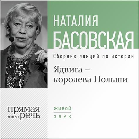 Басовская Наталия Ядвига – королева Польши. Лекции по истории (цифровая версия) (Цифровая версия)