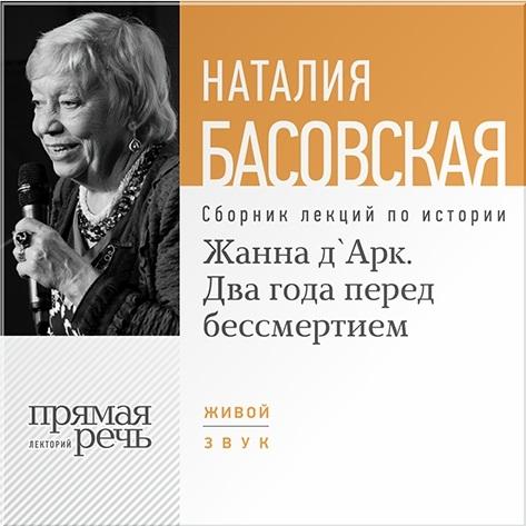 Басовская Наталия Жанна д'Арк. Два года перед бессмертием. Лекции по истории (цифровая версия) (Цифровая версия)