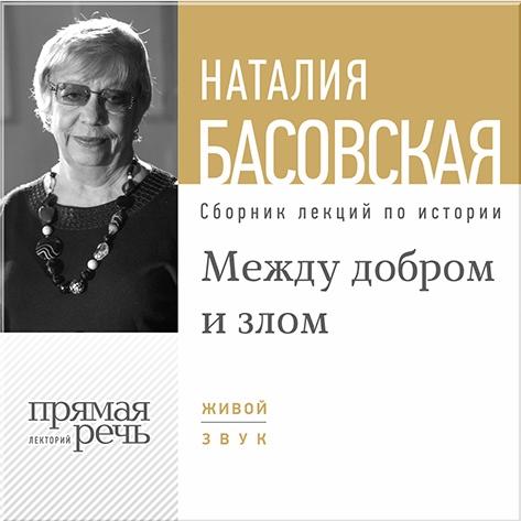 Басовская Наталия Между добром и злом. Лекции по истории (цифровая версия) (Цифровая версия)