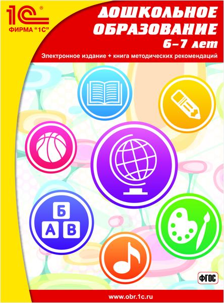 Дошкольное образование, 6–7 лет [Цифровая версия] (Цифровая версия) sacred 3 расширенное издание цифровая версия