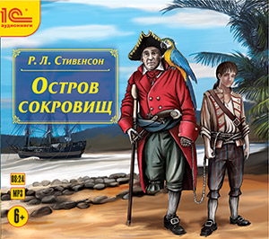 Роберт Стивенсон (Robert Stevenson) Остров сокровищ (Цифровая версия) р л стивенсон остров сокровищ