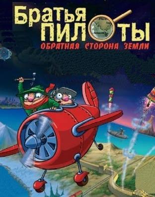 Братья Пилоты 3. Обратная сторона Земли