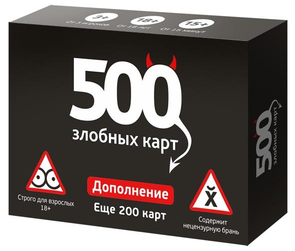 Настольная игра 500 злобных карт. Дополнение. Еще 200 картНастольная игра 500 злобных карт. Дополнение. Еще 200 карт &amp;ndash; первая дополнительная колода для игры 500 злобных карт, одной из самых продаваемых игр для вечеринок в 2014 году.<br>