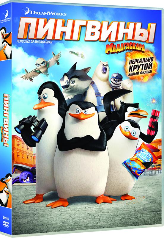 Пингвины Мадагаскара Penguins of MadagascarПриключения неугомонных героев продолжаются в мультфильме Пингвины Мадагаскара! Зрители снова встретятся с любимыми персонажами &amp;ndash; Рико, Шкипером, Ковальски и Прапором.<br>