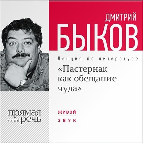 Быков Дмитрий «Пастернак как обещание чуда». Лекция по литературе (цифровая версия) (Цифровая версия)