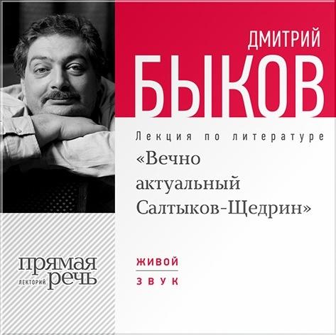 Быков Дмитрий «Вечно актуальный Салтыков-Щедрин». Лекция по литературе (Цифровая версия)