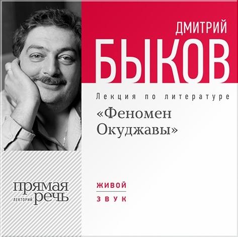 Быков Дмитрий «Феномен Окуджавы». Лекция по литературе (Цифровая версия)