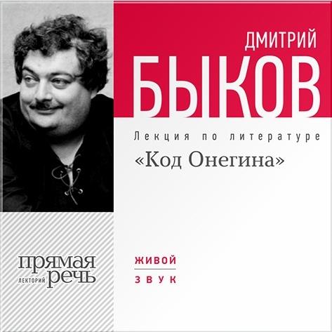 Быков Дмитрий «Код Онегина». Лекция по литературе (Цифровая версия)