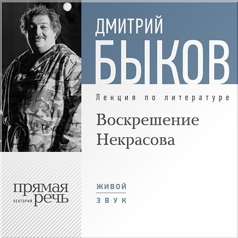 Быков Дмитрий Воскрешение Некрасова. Лекция по литературе (Цифровая версия)
