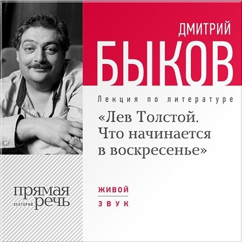 Быков Дмитрий «Лев Толстой. Что начинается в воскресенье». Лекция по литературе (Цифровая версия)