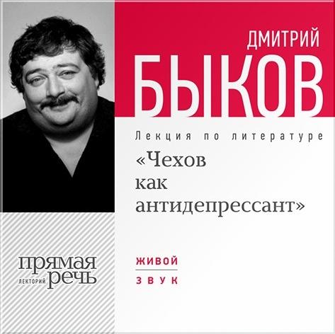 Быков Дмитрий «Чехов как антидепрессант». Лекция по литературе (Цифровая версия)