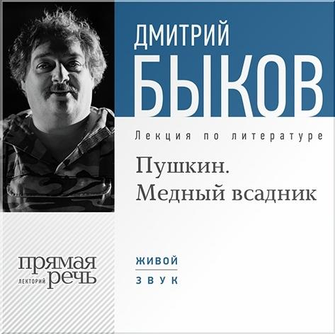 Быков Дмитрий Пушкин. Медный всадник. Лекция по литературе (Цифровая версия)