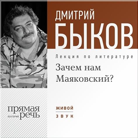 Быков Дмитрий Зачем нам Маяковский? Лекция по литературе (Цифровая версия)