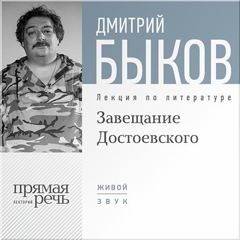 Быков Дмитрий Завещание Достоевского. Лекция по литературе (Цифровая версия)