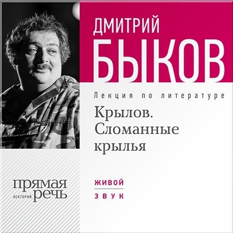 Быков Дмитрий Крылов. Сломанные крылья. Лекция по литературе (Цифровая версия)
