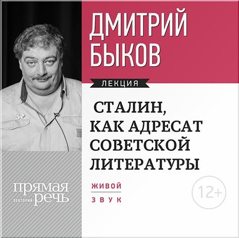 Сталин, как адресат советской литературы. Лекция по литературе (Цифровая версия)Представляем вашему вниманию лекцию Дмитрия Быкова &amp;laquo;Сталин, как адресат советской литературы&amp;raquo;.<br>