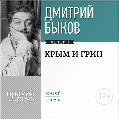 Быков Дмитрий Крым и Грин. Лекция по литературе (Цифровая версия)