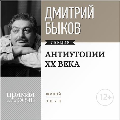 Быков Дмитрий Антиутопии XX века. Лекция по литературе (Цифровая версия)